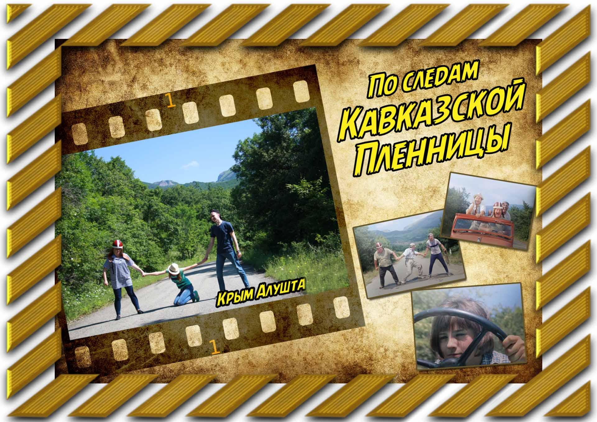 Экскурсия по следам кавказской пленницы