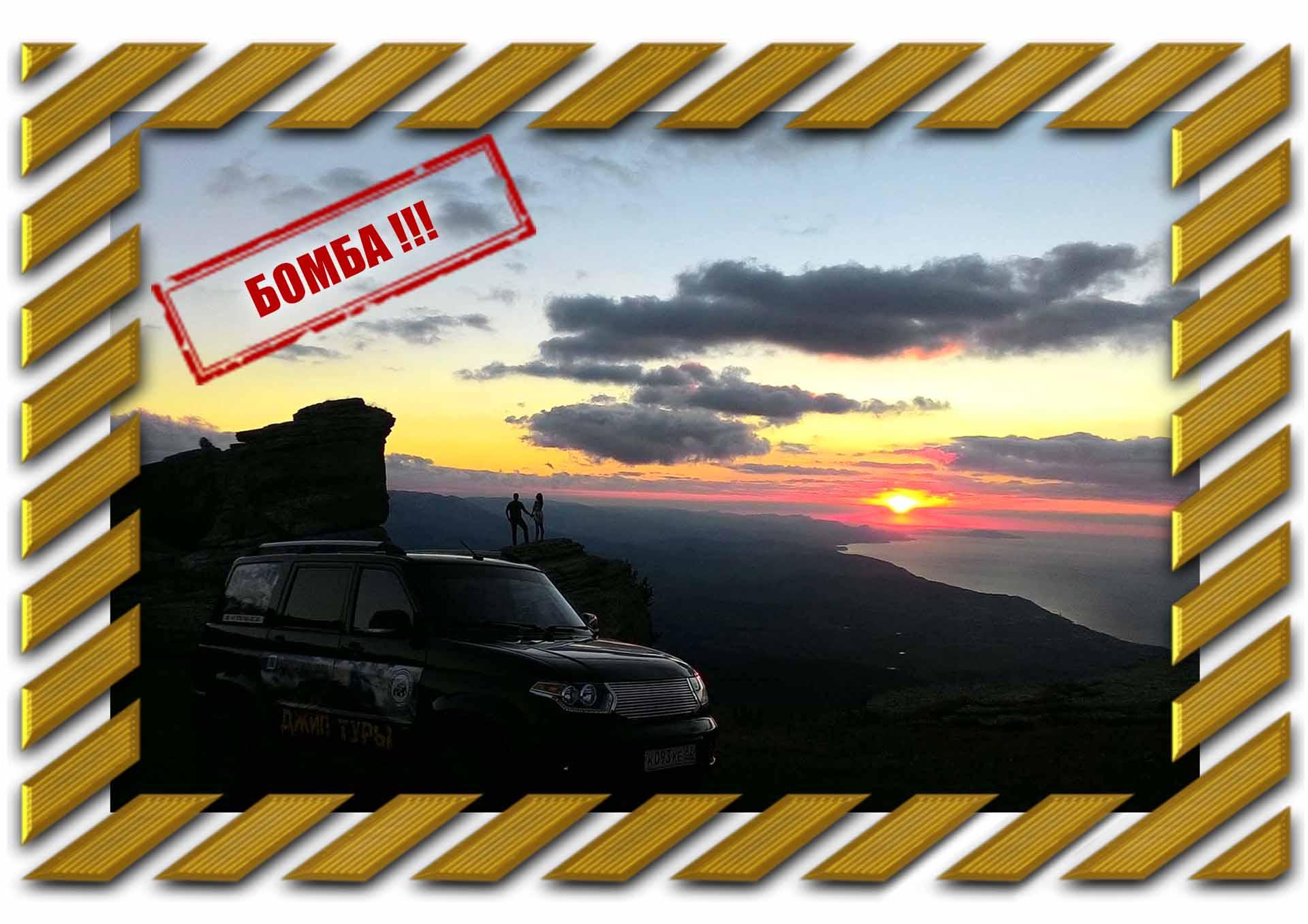 джип тур в алуште закат в горах